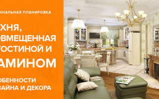Дизайн гостиной столовой с камином