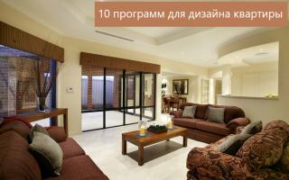 Программы для дизайна комнат