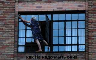 Чем лучше мыть окна снаружи