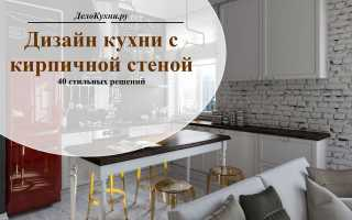 Дизайн кухни кирпичики