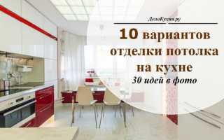 Дизайн кухни под потолок