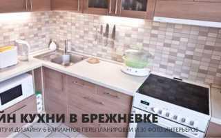 Дизайн кухни брежневка