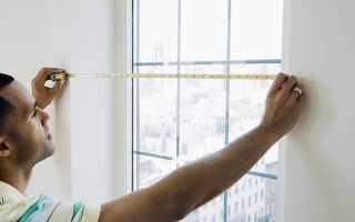 Как снять замеры для пластиковых окон