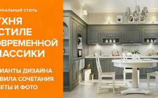 Дизайн кухни в стиле современная классика фото