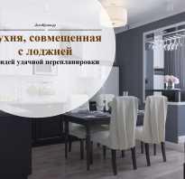 Увеличение кухни за счет балкона