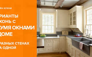 Дизайн кухни с 2 окнами