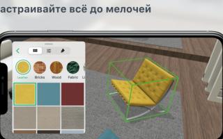 Программа для дизайна квартиры на телефон