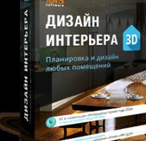 Программа дизайна 3 д бесплатно